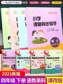 小学教材全练四年级科学下江苏教育版2020春