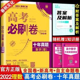 正版全新2022新版高考必刷卷十年真题数学理数2012至2021高考历年真题汇编10年真题命题3年自主命题卷理科数学复习必备新高考必刷题冲刺卷