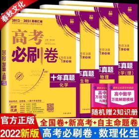 正版全新2022新版高考必刷卷十年真题理数物理化学生物2012至2021高考历年真题汇编10年全国命题3年自主命题卷理科数学复习题新高考冲刺卷
