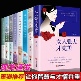 正版全新全套8册董卿的书籍女性口才提升情商畅销书做一个有才情的女人强大才有风骨有境界高情商修身养性婚姻灵魂有香气女子