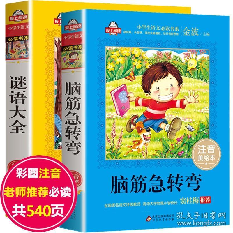 全套2册谜语大全书 脑筋急转弯大全 注音版 老师适合一年级阅读课外书必读二三年级小学生书籍猜字谜的书儿童故事书带拼音幼儿