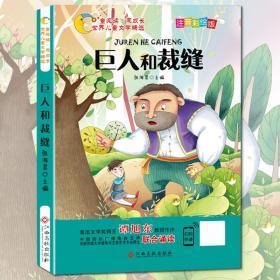 巨人和裁缝注音版 小学生课外阅读书籍 适合一二三年级阅读课外书必读带拼音儿童故事书5-6-7-8岁幼儿园经典童话故事绘本简短读物