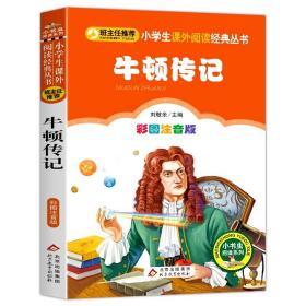牛顿传记注音版 写给儿童的名人故事 中外名人故事 儿童故事书5-6-7岁带拼音的幼儿园绘本漫画书小学生版一二三年级阅读课外书必读