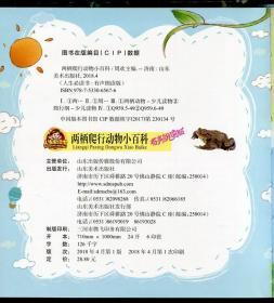 人生必读有声朗读版 两栖爬行动物小百科 动物百科大全书籍 青少年关于动物的书6-7-8-9-10-12岁小学生三四五年级全彩图