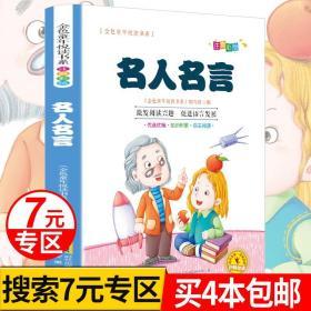 名人名言大全书 小学生注音版 格言警句 励志 经典语录一年级阅读课外书必读老师二年级三带拼音的儿童故事书籍