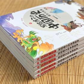 全套10册 史记小学生版儿童写给孩子的中国历史故事全册书籍注音版中华上下五千年漫画书拼音绘本青少年初中非人民教育出版社