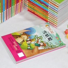 雪姑娘 一年级二年级三课外阅读必读书注音版 班主任老师必读课外书适合小学生上学期2019年小学经典书目带拼音