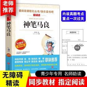 神笔马良二年级下册必读 洪汛涛著 快乐读书吧老师阅读课外书三年级必读书人教下学期书籍儿童读物单本非注音