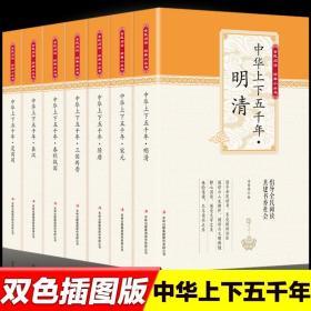 全套7册写给儿童的中华上下五千年大全集小学生版三四五六年级课外书必读儿童读物7-9-10-12岁青少年中国历史故事阅读书籍w