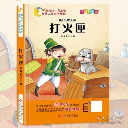 打火匣注音版 经典童话书籍 儿童故事书 睡前故事大全小学生一二三年级阅读课外书必读带拼音的幼儿园绘本5-6-7岁小孩看的简短读物