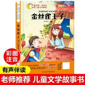 金丝雀王子注音版 适合小学生阅读书籍一二三年级课外书必读绘本童话故事书6-12周岁带拼音的儿童读物7-10岁孩子看的经典书目简短