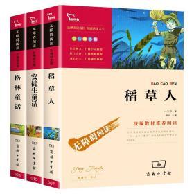 三年级上下册必读课外书 格林童话安徒生童话全集原版原著故事书小学生二三四五六阅读书籍绘本适合孩子读儿童看的经典书目选