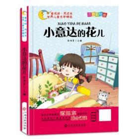 小意达的花儿注音版 经典童话故事书 睡前故事带拼音的幼儿园漫画绘本小学生一二三年级阅读课外书必读5-6-7岁小孩子看的简短读物
