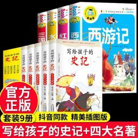 全套9册 史记小学生版儿童写给孩子的全册书籍四大名著原著小学生注音版青少年儿童版少年读中国历史故事漫画书带拼音少儿绘本