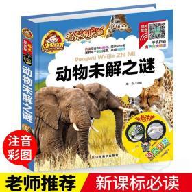 动物未解之谜 注音版儿童小学生课外书必读一二三年级课外阅读书籍1-3动物生物科普百科书籍