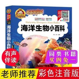 现货 海洋生物小百科 人生必读书有声朗读版 有声同步朗读 彩色注音听读科普书 3-10岁少年儿童优秀科普读物