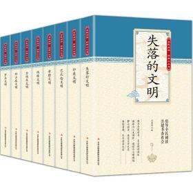 全套8册 写给孩子的世界史希腊文明玛雅文明8-9-15岁彩绘版历史书籍 三四五六年级中小学生课外阅读书读物上下五千年青少年版