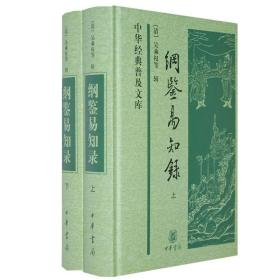 正版全新中华经典普及文库--纲鉴易知录(上下)