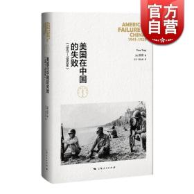 正版全新美国在中国的失败 1941-1950年 修订本 国际政治 国际关系研究 上海人民出版社 世纪出版 图书籍