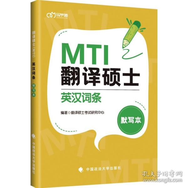 翻译硕士(MTI)英汉词条默写本
