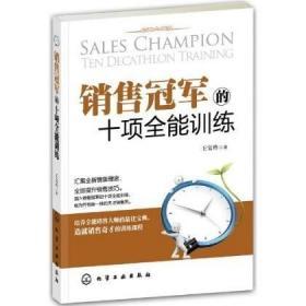 正版全新销售冠军的十项全能训练