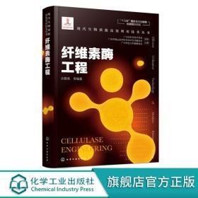正版全新现代生物质能高效利用技术丛书 纤维素酶工程 许敬亮 产纤维素酶微生物及纤维素酶类纤维素酶降解机理 纤维素酶水解利用技术书籍