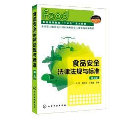 正版全新食品安全法律法规与标准 第2版 食品安全法律法规与标准基础知识发达国家地区食品安全法律法规与标准 中国食品安全法律法规与标准