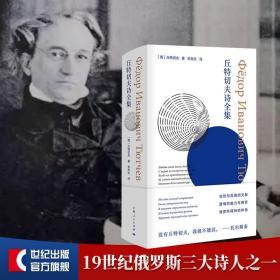 正版全新丘特切夫诗全集 让托尔斯泰/屠格涅夫/涅克拉索夫/倾心的诗作/与普希金/莱蒙托夫并称的伟大诗人/上海人民出版社