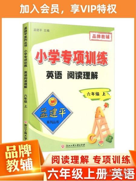 小学英语阅读理解 六年级(上)