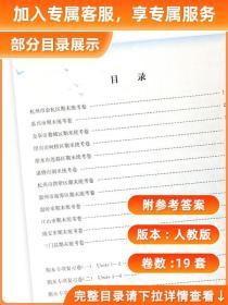 孟建平系列丛书·各地期末试卷精选:英语(五年级上 R 2014)