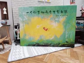 一个仙子和两个七岁女孩(百千书单)