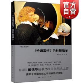 正版全新《哈姆雷特》的影舞编年 戴锦华 孙柏 中国文学理论 文学艺术 图书籍 上海人民 世纪出版