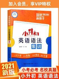 培优新帮手·小升初英语语法集训