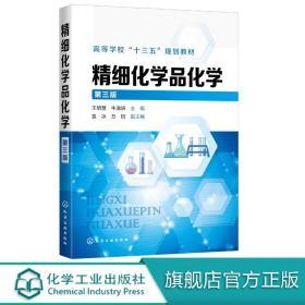 正版全新精细化学品化学 王明慧 精细化学品的概念 精细化学品的作用和发展趋势 药物的作用理论 高分子材料助剂 食品添加剂应用书籍