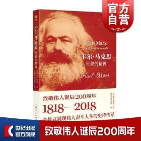 正版全新卡尔·马克思:世界的精神 [法] 雅克·阿塔利 致敬伟人诞辰200周年 上海人民出版社 伟人 史诗传记