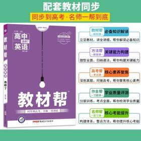 正版全新2021版 教材帮高中英语选修七 人教版 高二英语教材完全解读辅导资料书 天星教育教材帮英语选修7i