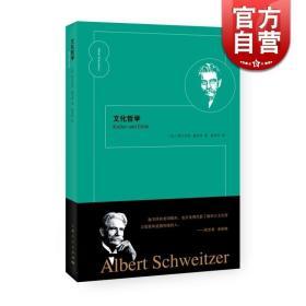 正版全新文化哲学 阿尔贝特 施韦泽 作者生前发表的重要哲学伦理学著作 西方哲学 探讨西方文化 图书籍 上海人民出版社 世纪出版