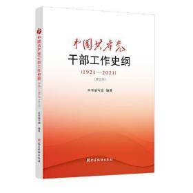 中国共产党干部工作史纲(1921—2021)(修订本)