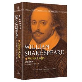 莎士比亚传