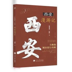一座城市一本书.西安漫游记
