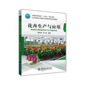 花卉生产与应用