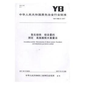 中华人民共和国黑色冶金行业标准氮化硅铁 硅含量的测定 高氯酸脱水重量法:YB/T 4582.8-20179781550240955晏溪书店