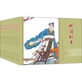 成语故事(连环画全10册)