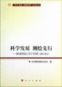 科学发展 测绘先行-测绘地理信息工作十年回顾(2002-2012)9787010112879晏溪书店