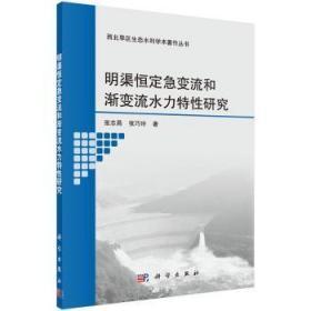 明渠恒定急变流和渐变流水力特性的研究9787030507242晏溪书店