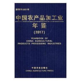 中国农产品加工业年鉴:2017:20179787109250918晏溪书店
