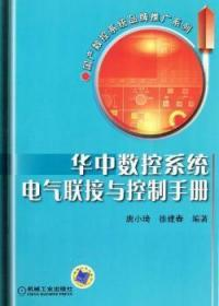 华中数控系统电气联接与控制手册9787111390763晏溪书店