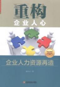 重构企业人心:企业人力资源再造9787504752826晏溪书店