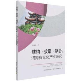 结构效率耦合--河南省文化产业研究