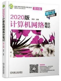 天勤计算机考研高分笔记系列 2020版计算机网络高分笔记 第8版9787111614975晏溪书店